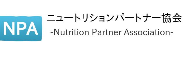 ニュートリションパートナー協会